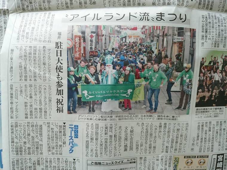 県民福井2017年3月27日