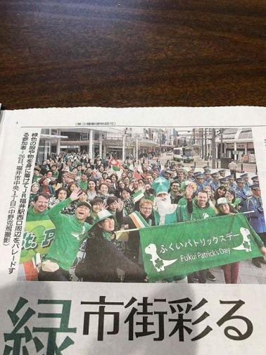 福井新聞2017年3月27日