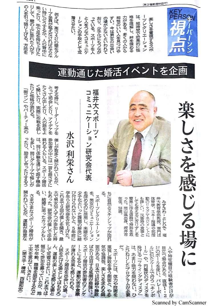 水沢さん 2017-05-11.jpg