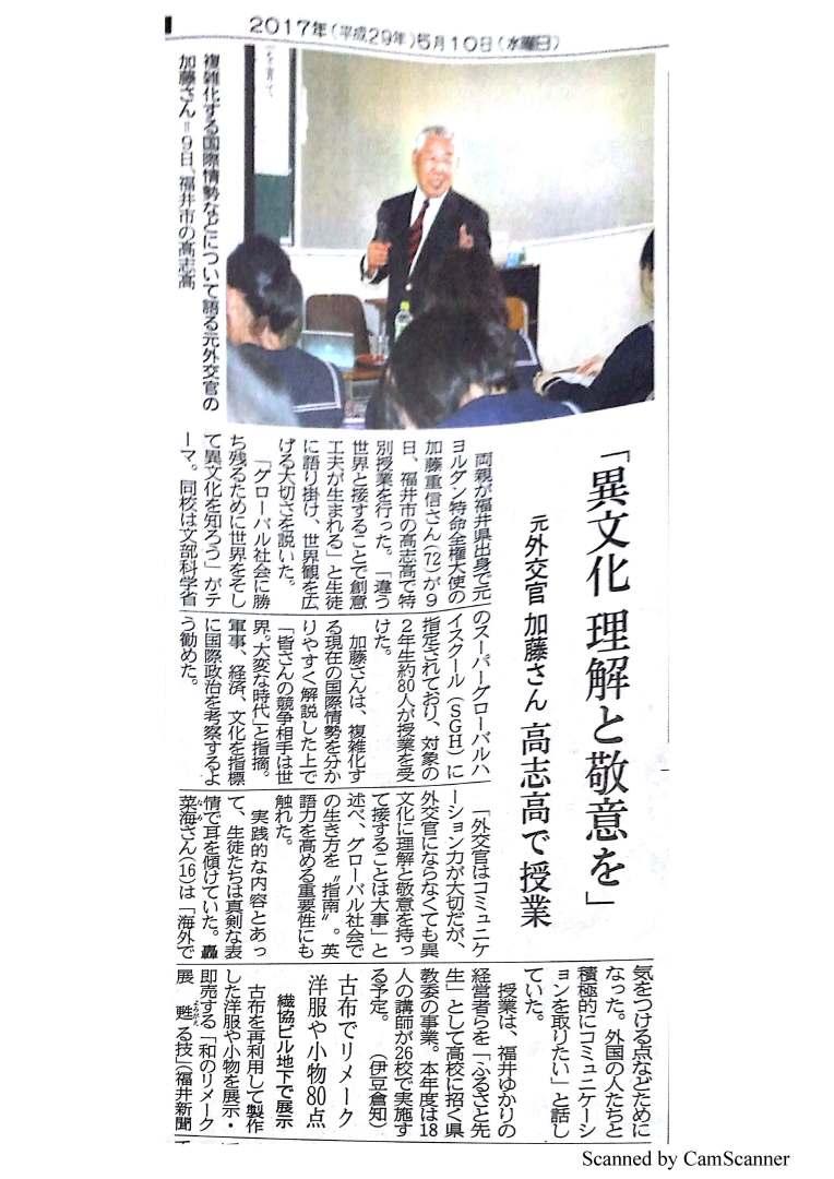 異文化理解と敬意2017-05-11.jpg