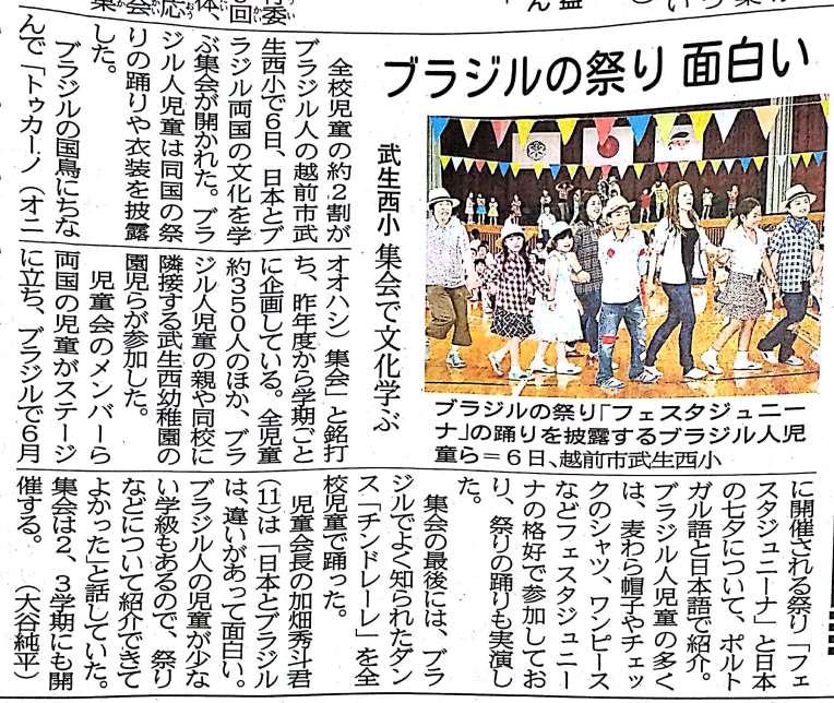武生西小学校2017-07-07