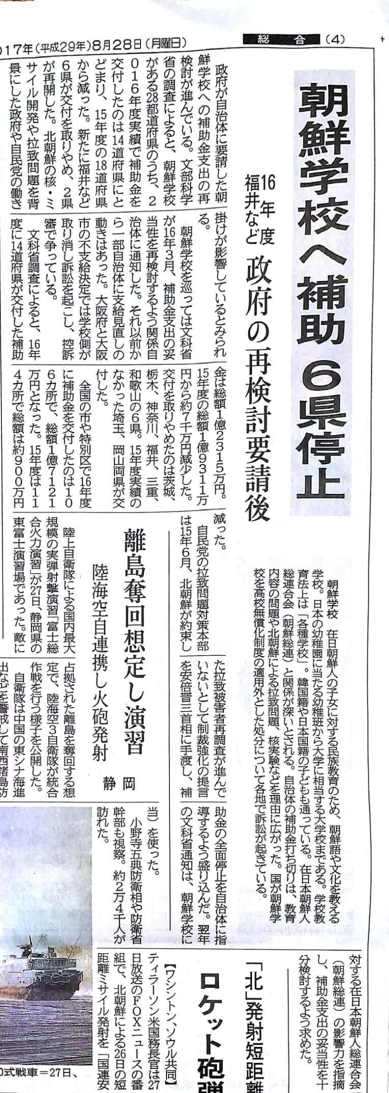 朝鮮学校補助金停止 2017-08-28_1