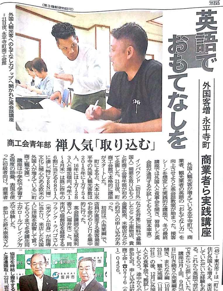 永平寺英語 2017-08-25_1