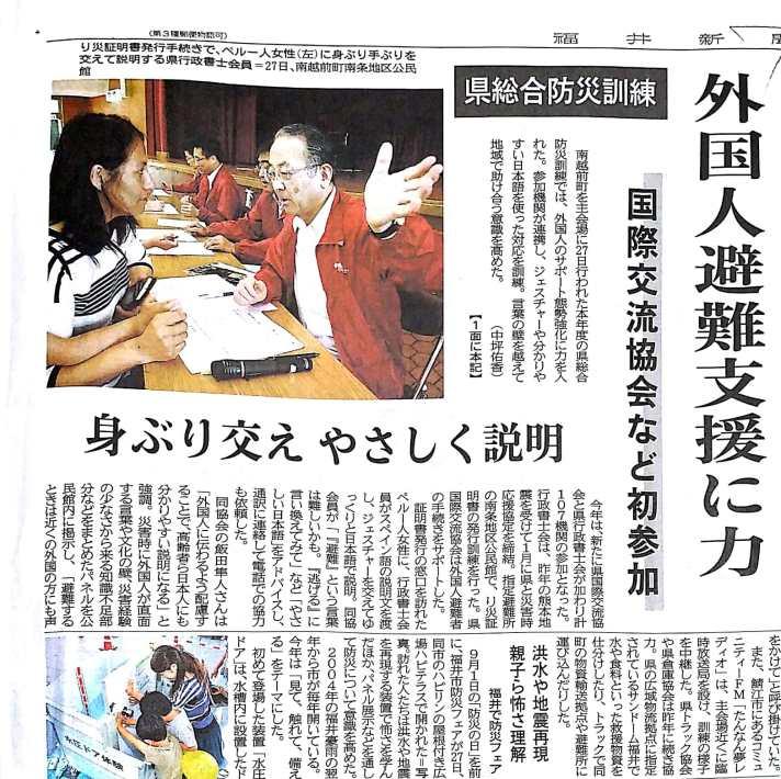 県防災訓練 2017-08-28_1