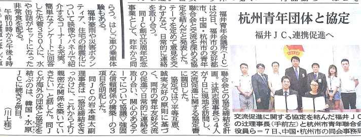 福井JC中国 2017-08-25_1
