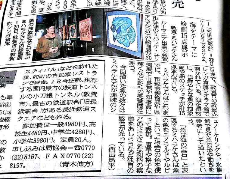 ミハラケさん絵画展 2017-11-22