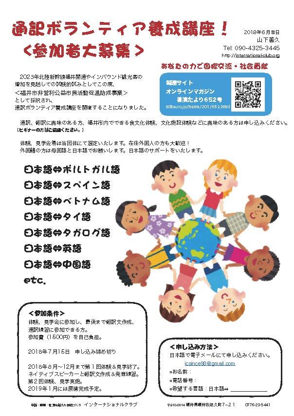 20180621インターナショナル参加者募集b.jpg