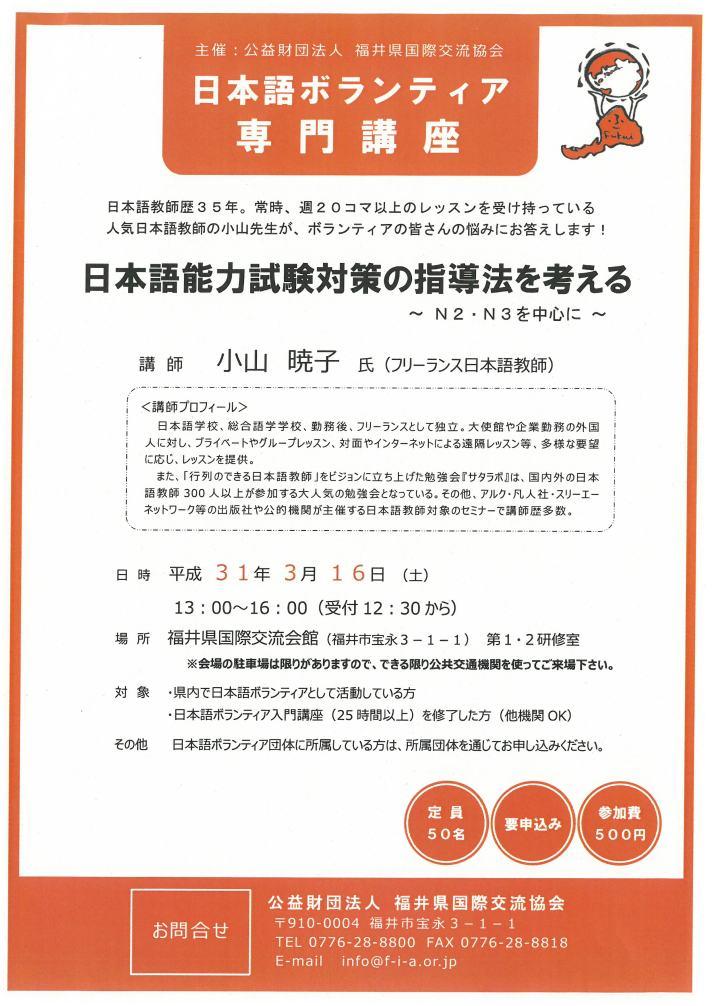日本語ボランティア専門講座_ページ_3.jpg